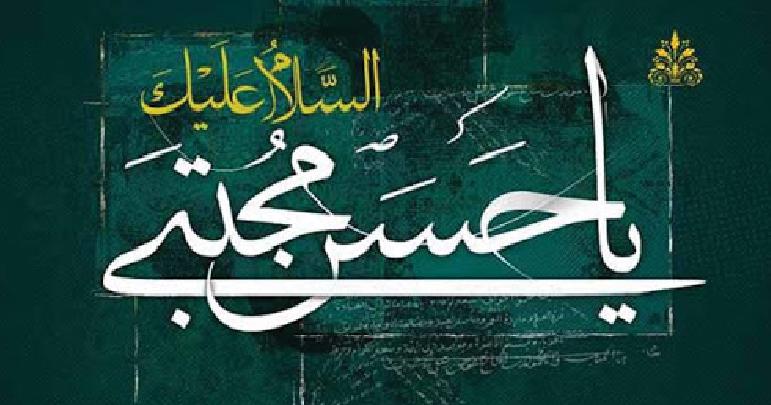 امام حسن مجتبیٰ (ع) کی زندگی پر ایک نظر