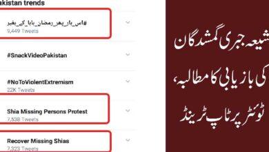 شیعہ جبری گمشدگان کی بازیابی کا مطالبہ، ٹوئٹر پر ٹاپ ٹرینڈ