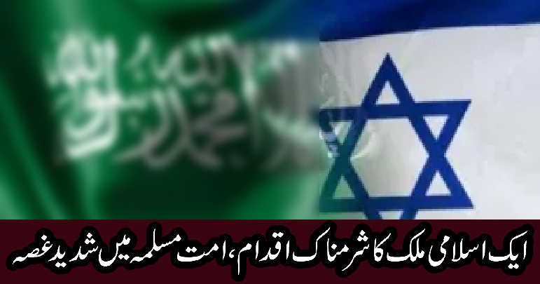 ایک اسلامی ملک کا شرمناک اقدام، امت مسلمہ میں شدید غصہ