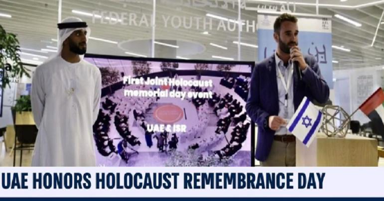 امارات اسرائیل یاری، دبئی میں ہولوکاسٹ کی یاد میں نمائش، اسرائیلی سفیر کی شرکت