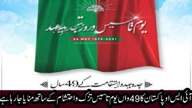 آئی ایس او پاکستان کا 49واں یوم تاسیس تزک و احتشام کے ساتھ منایا جارہا ہے