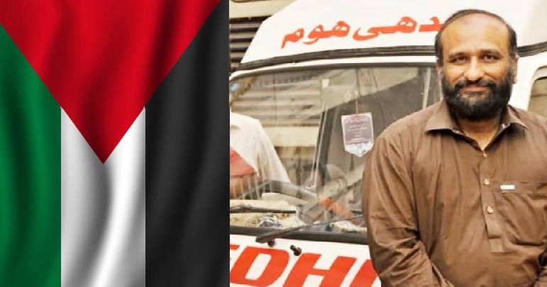 ایدھی فاؤنڈیشن کا مظلوم فلسطینی عوام کے لیے بڑا اعلان