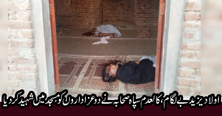 اولاد یزید بے لگام، دو عزاداروں کو مسجد میں شہید کردیا