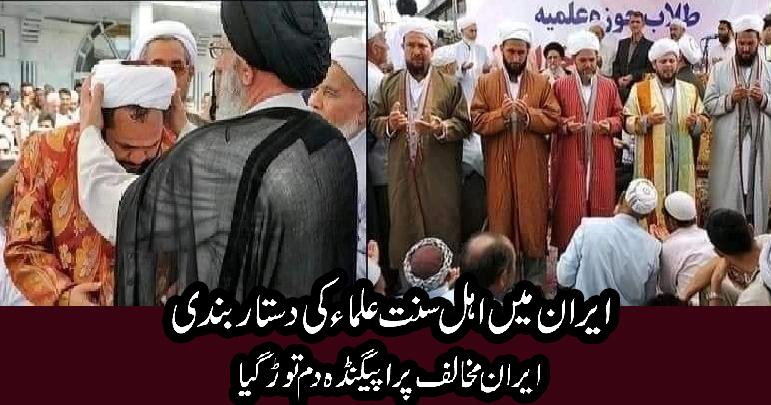 ایران میں اہل سنت علماء کی دستار بندی، ایران مخالف پراپیگنڈہ دم توڑ گیا
