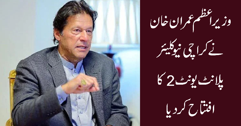 وزیراعظم نے کراچی نیوکلیئر پلانٹ یونٹ 2 کا افتتاح کردیا