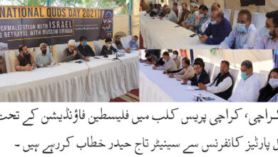 فلسطین فاؤنڈیشن پاکستان کی کراچی پریس کلب میں آل پارٹیز القدس کانفرنس