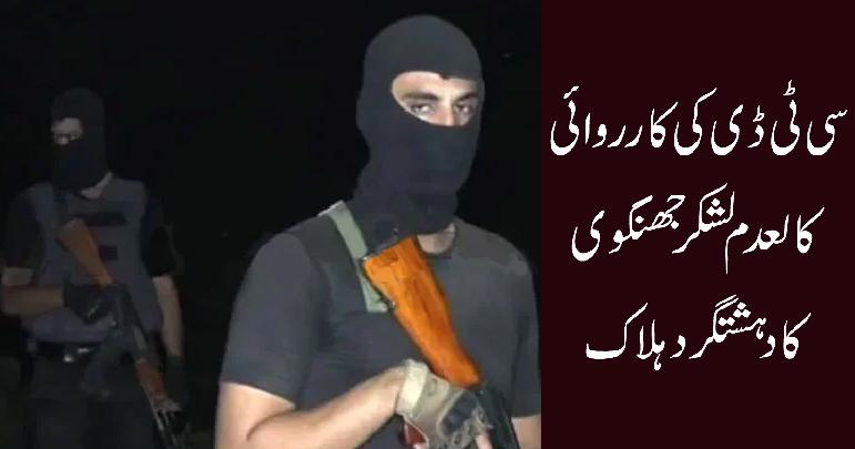 CTD-killed-Terrorist
