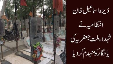 ڈی آئی خان، پولیس نے یادگار شہداء ملت جعفریہ کو منہدم کردیا