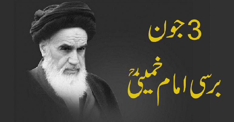 #Khomeini