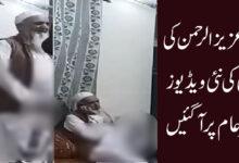 Mufti-Aziz-Video-leaked