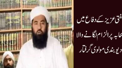 مفتی عزیز کے دفاع میں صحابہ پر الزام لگانے والا دیوبندی مولوی گرفتار