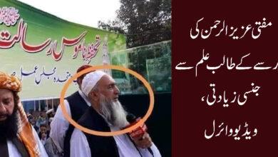 Mufti-Aziz-ur-rehman-Scandal