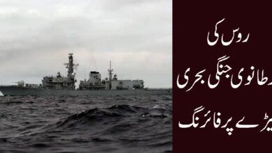 Russia-Firing-on-british-warship