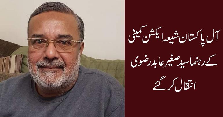 آل پاکستان شیعہ ایکشن کمیٹی کے رہنما سید صغیر عابد رضوی انتقال کرگئے