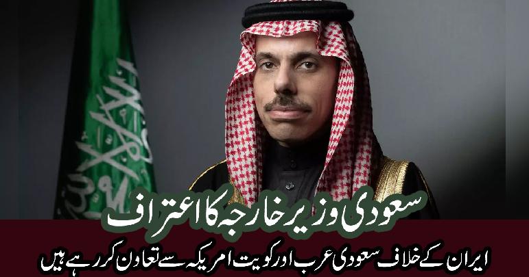 ایران کے خلاف سعودی عرب اور کویت امریکہ سے تعاون کررہے ہیں