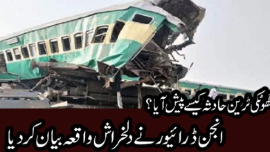 #TrainAccident