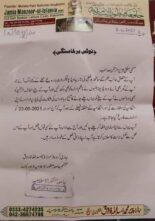 مفتی عزیز الرحمن کو طالب علم سے جنسی زیادتی پر مدرسہ سے نکال دیا گیا