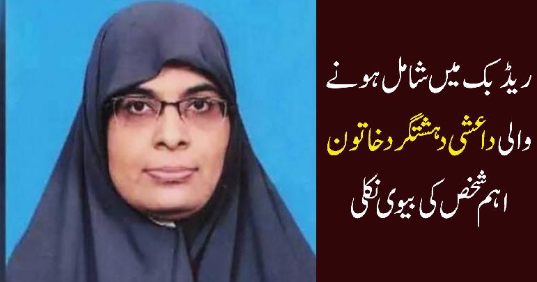 ریڈ بک میں شامل ہونے والی داعشی دہشتگرد خاتون اہم شخص کی بیوی نکلی