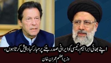 اپنے بھائی ابراہیم رئیسی کو ایرانی صدر بننے پر مبارکباد پیش کرتا ہوں