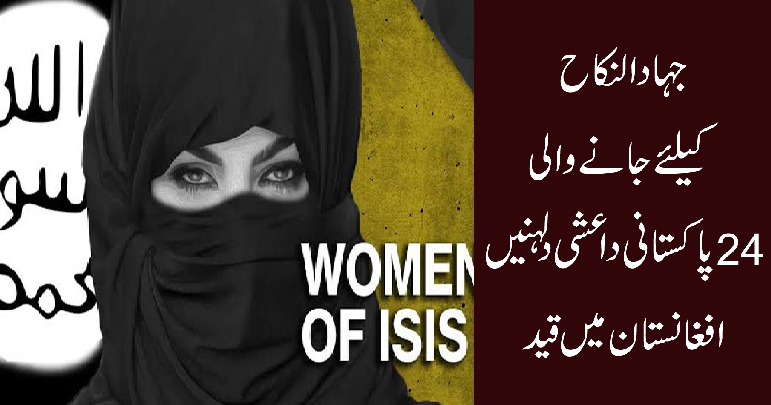 Dwaesh Pakistani women
