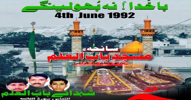 4 جون برسی سانحہ مسجد و امام بارگاہ باب العلم