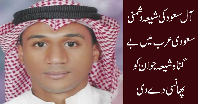 Saudi Arabia Shia Genocide