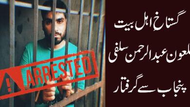 Abdul-Rehman-Salfi-arrested