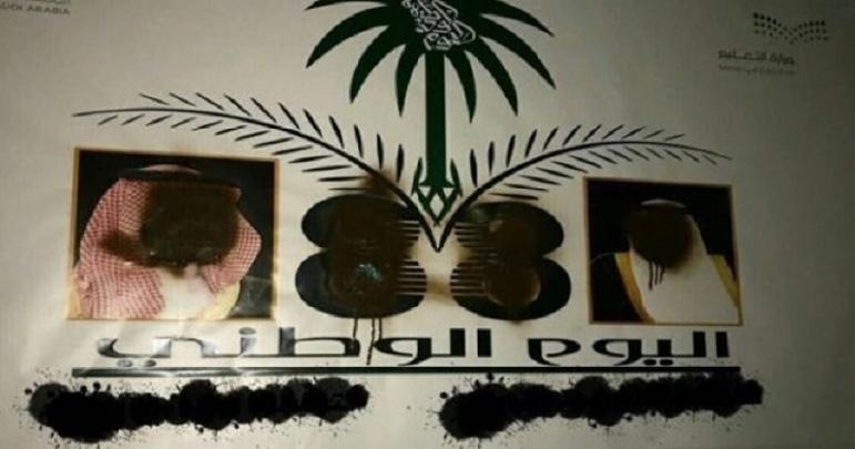یوم عرفہ کے موقع پر آل سعود کے خلاف مظاہروں کی اپیل