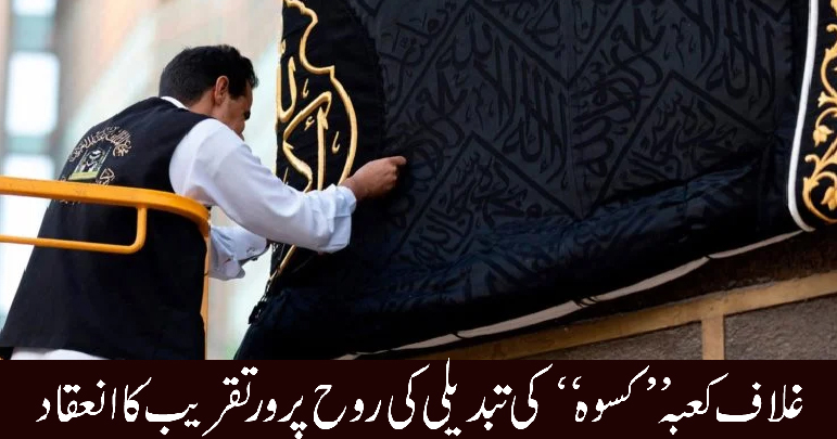 Ghilaf-e-Kaaba-Changing