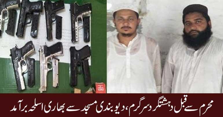 محرم سے قبل دہشتگرد سرگرم، دیوبندی مسجد سے بھاری اسلحہ برآمد