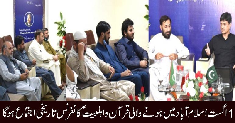 1 اگست اسلام آباد میں ہونے والی قرآن و اہلبیت ؑ کانفرنس تاریخی اجتماع ہو گا