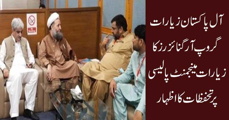 Ziarat-Management-Policy