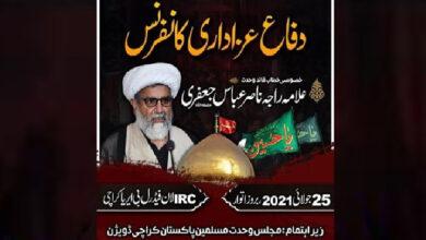Difa-e-Azadari-Conference