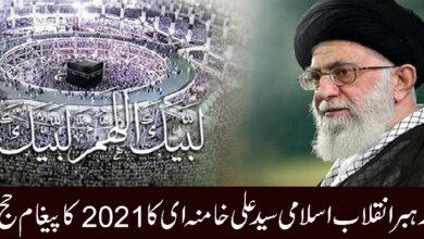 رہبرانقلاب اسلامی سید علی خامنہ ای کا 2021 کا پیغام حج