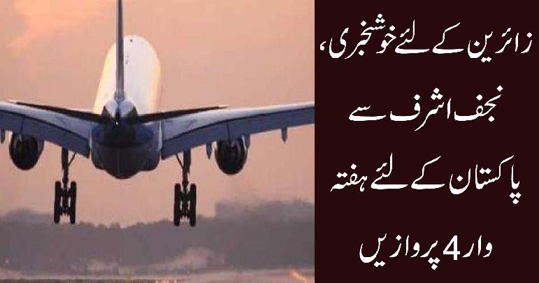 زائرین کے لئے خوشخبری، نجف اشرف سے پاکستان کے لئے ہفتہ وار چار پروازيں