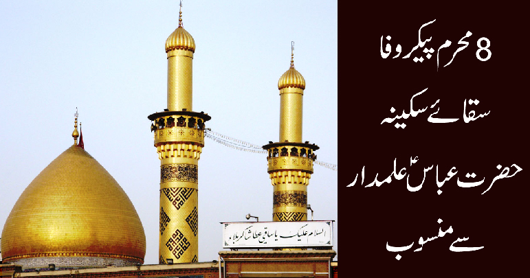 8 محرم پیکر وفا سقائے سکینہ حضرت عباس ؑعلمدار سے منسوب