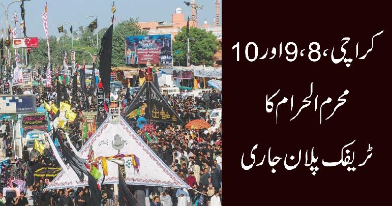 کراچی، 8، 9 اور 10 محرم الحرام کا ٹریفک پلان جاری