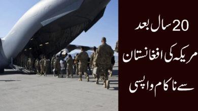 20 سال بعد امریکہ کی افغانستان سے ناکام واپسی
