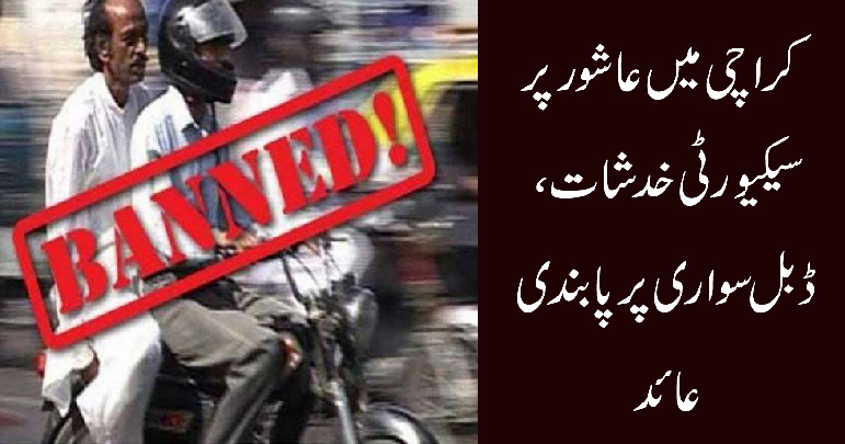 pillion riding ban in Karachi