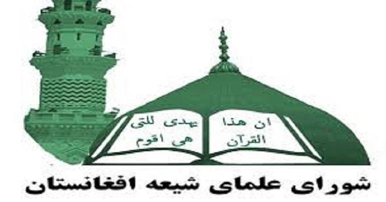 افغان شیعہ علماء کونسل نے طالبان کی مشروط حمایت کا اعلان کردیا