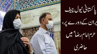 پاکستانی نیول چیف ایران کے دورے پر، حرم امام رضا ؑمیں حاضری