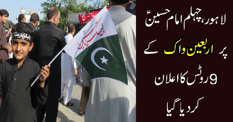 لاہور، چہلم امام حسینؑ پر اربعین واک کے 9روٹس کا اعلان کردیا گیا