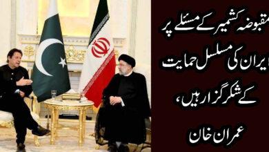 مقبوضہ کشمیرکے مسئلے پر ایران کی مسلسل حمایت کے شکرگزار ہیں