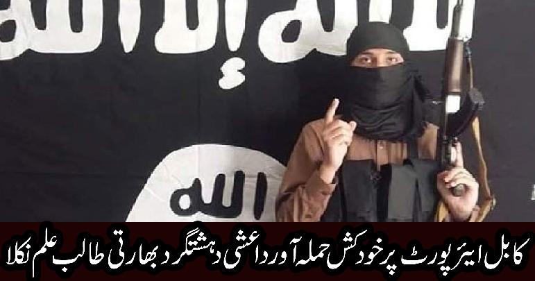 کابل ایئرپورٹ پر خودکش حملہ آور داعشی دہشتگرد بھارتی طالب علم نکلا
