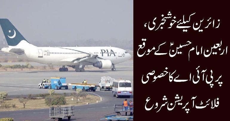 زائرین کیلئے خوشخبری، اربعین امام حسینؑ کے موقع پر پی آئی اے کا خصوصی فلائٹ آپریشن شروع