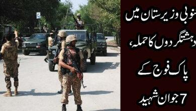 جنوبی وزیرستان میں دہشتگردوں کا حملہ، پاک فوج کے 7 جوان شہید