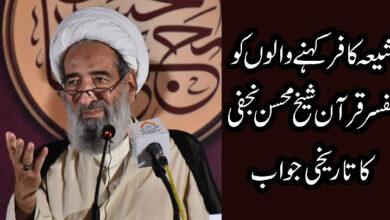 شیعہ کافر کہنے والوں کو مفسر قرآن شیخ محسن نجفی کا منہ توڑ جواب