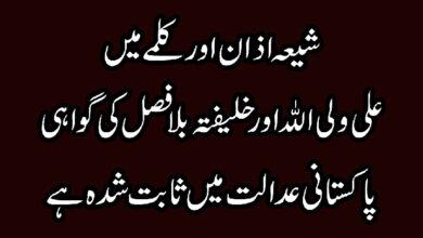 اذان اور کلمے میں علی ولی اللہ اورخلیفتہ بلا فصل کی گواہی پاکستانی عدالت میں ثابت شدہ ہے