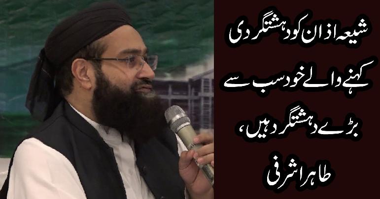 شیعہ اذان کو دہشتگردی کہنے والے خود سب سے بڑے دہشتگرد ہیں