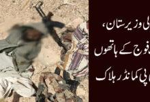 شمالی وزیرستان، پاک فوج کے ہاتھوں ٹی ٹی پی کمانڈر ہلاک